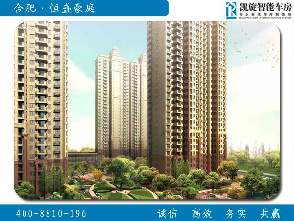 Hefei - Hengsheng Haoting Residential Community