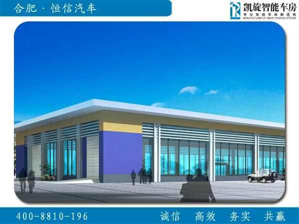 Hefei - Hengxin Automobile