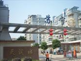 南京天润城十六街中项目1696个车位合同签订