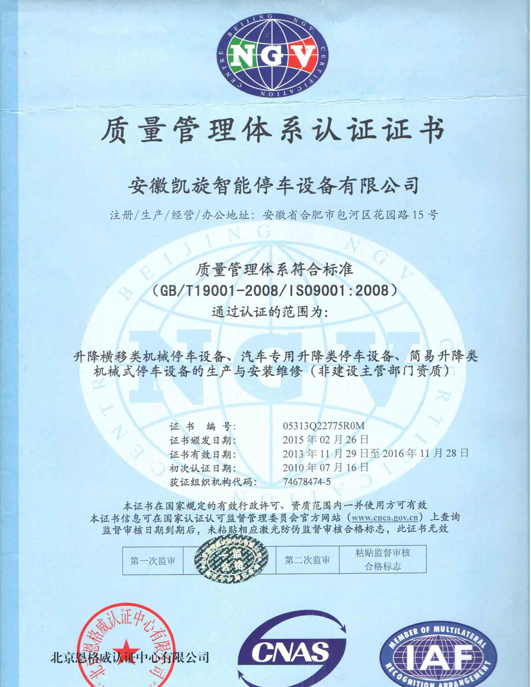 三体系证书