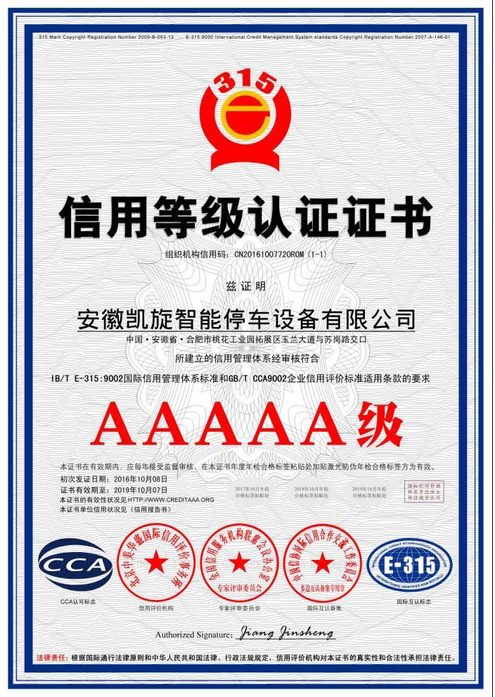 AAAAA级信用证书
