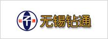 无锡钻通工程机械有限公司<br>深圳市钻通工程机械机械股份有限公司