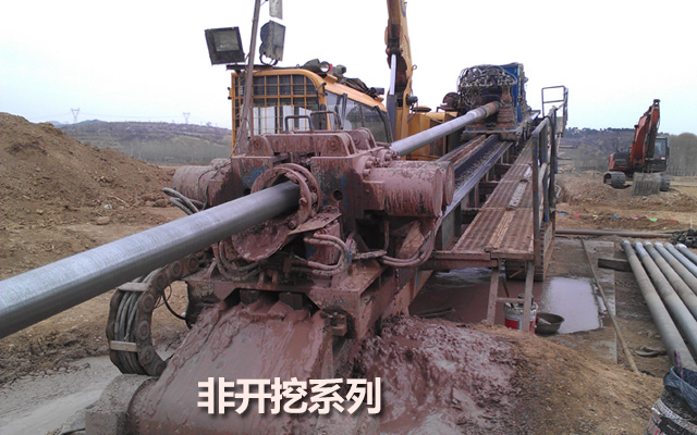 Trenchless Drill Pipe