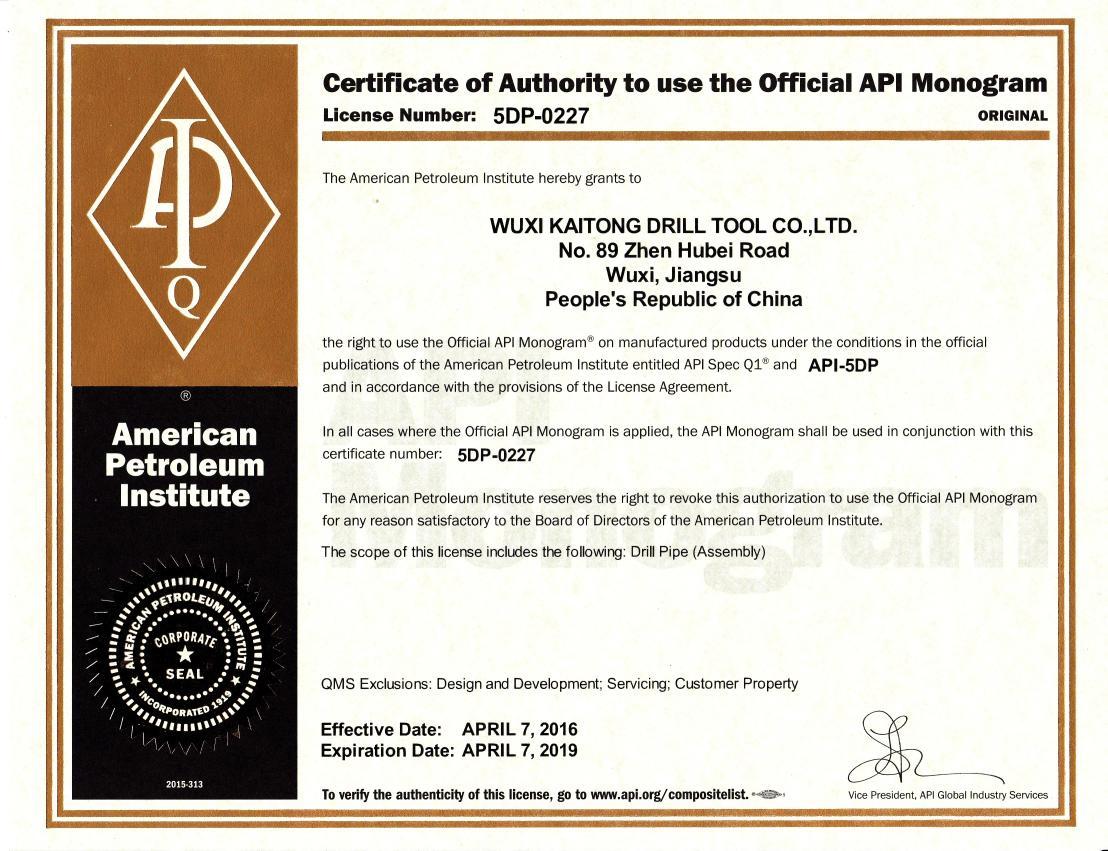 API认证书