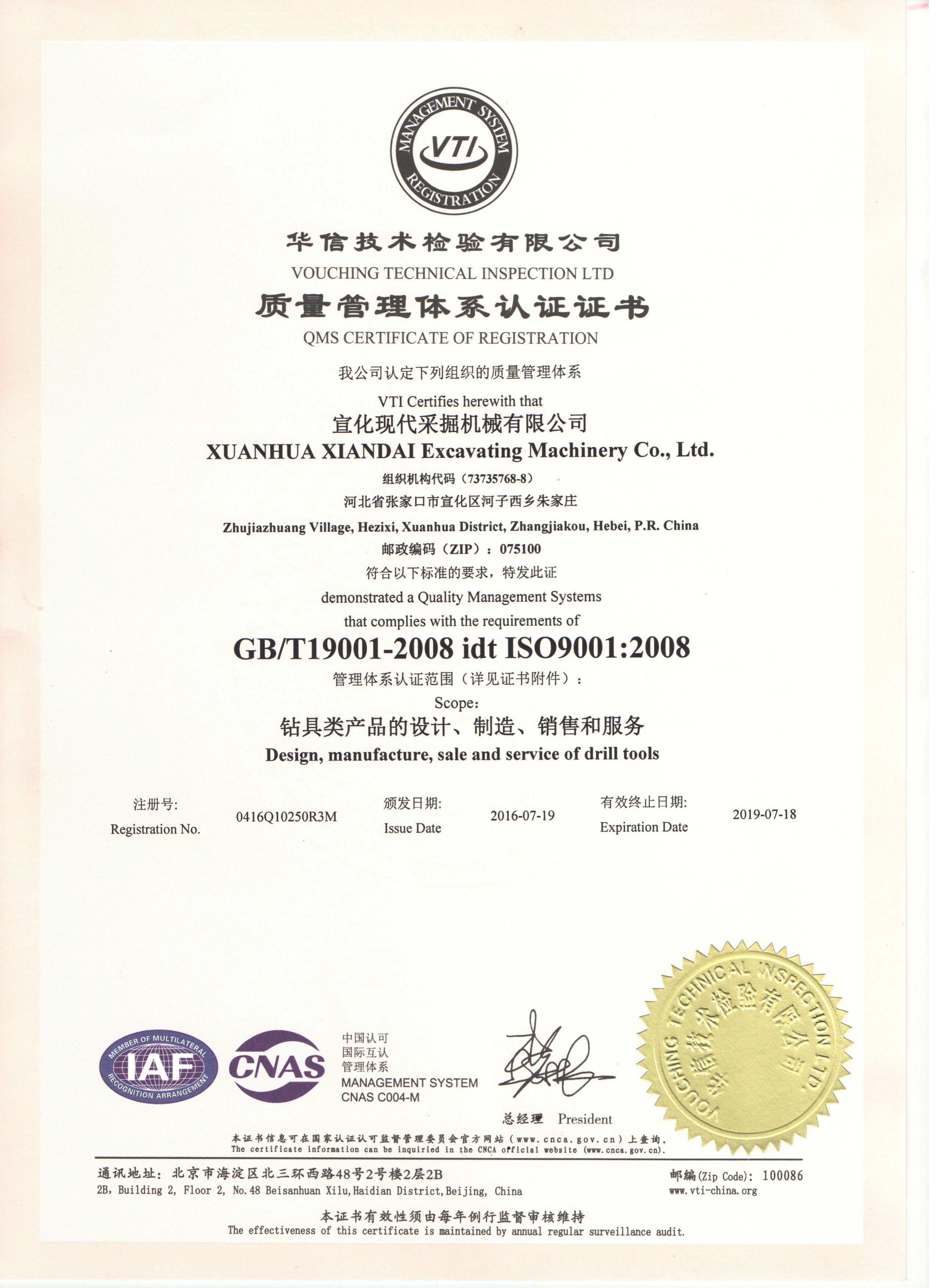 2016 质量认证