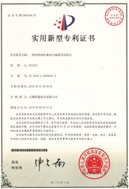 实用新型专利2