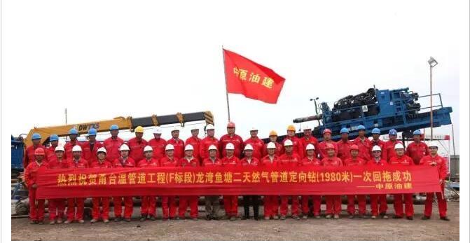 凯通168钻杆助中原油建1980米穿越工程成功