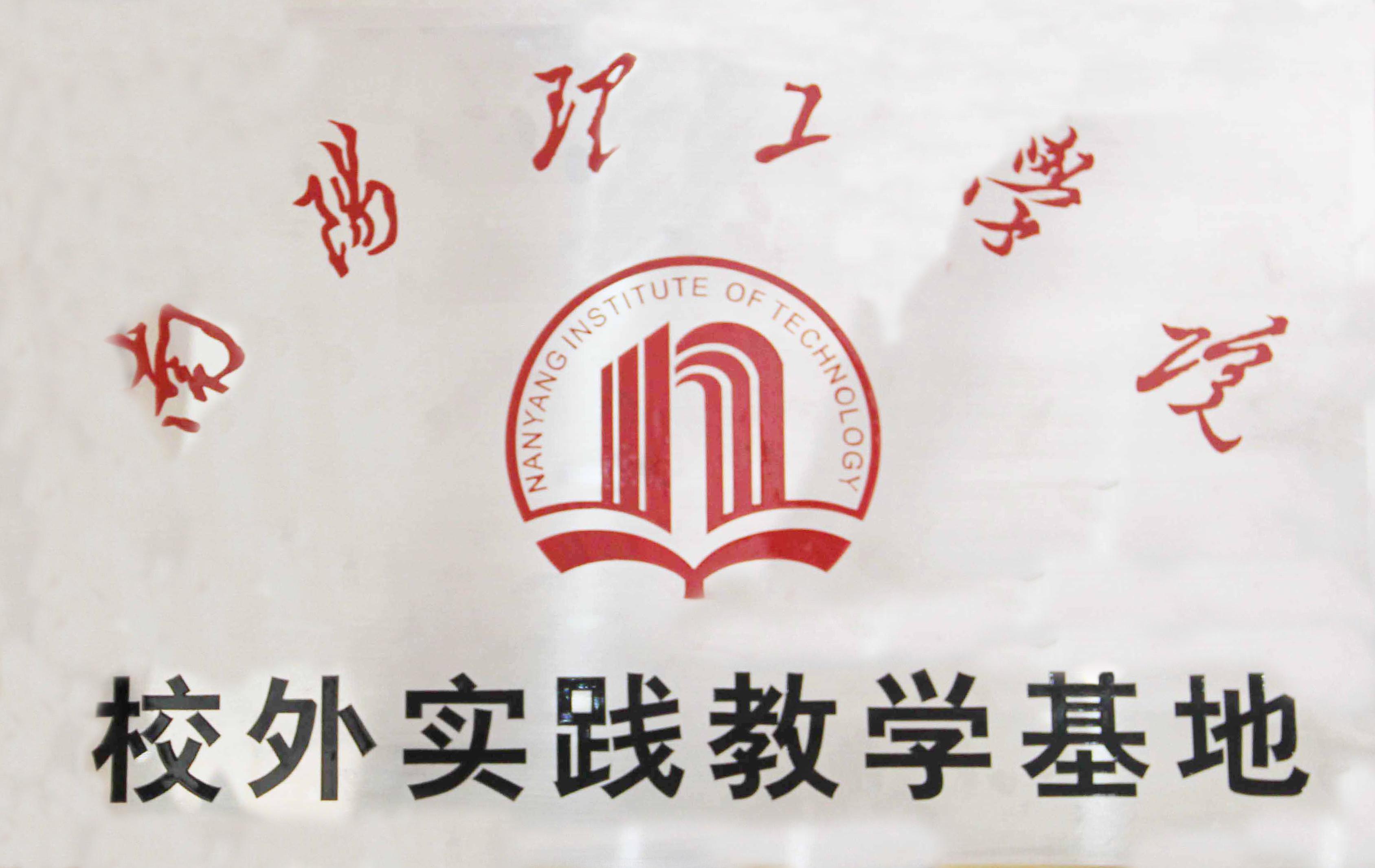 2014年成立南阳理工学院校外实验教学基地