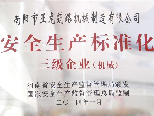2014年河南安全生产监督管理局颁发安全生产标准化