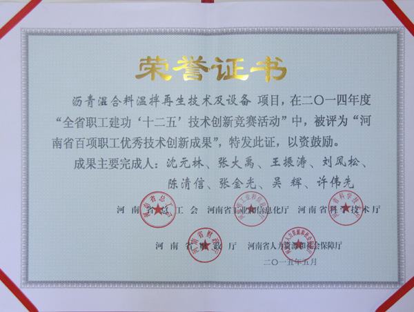 沥青混合料温拌再生技术及设备项目被评为河南省百项职工优秀技术创新成果