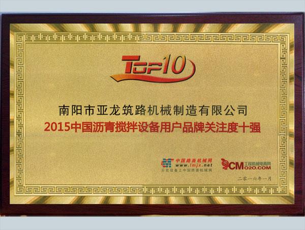 2015年荣登中国沥青搅拌设备用户品牌关注度十强