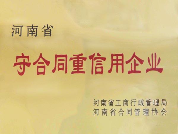 2013河南工商管理局授予亚龙公司守合同重信用企业
