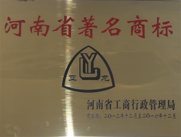 2013被评为河南省著名商标