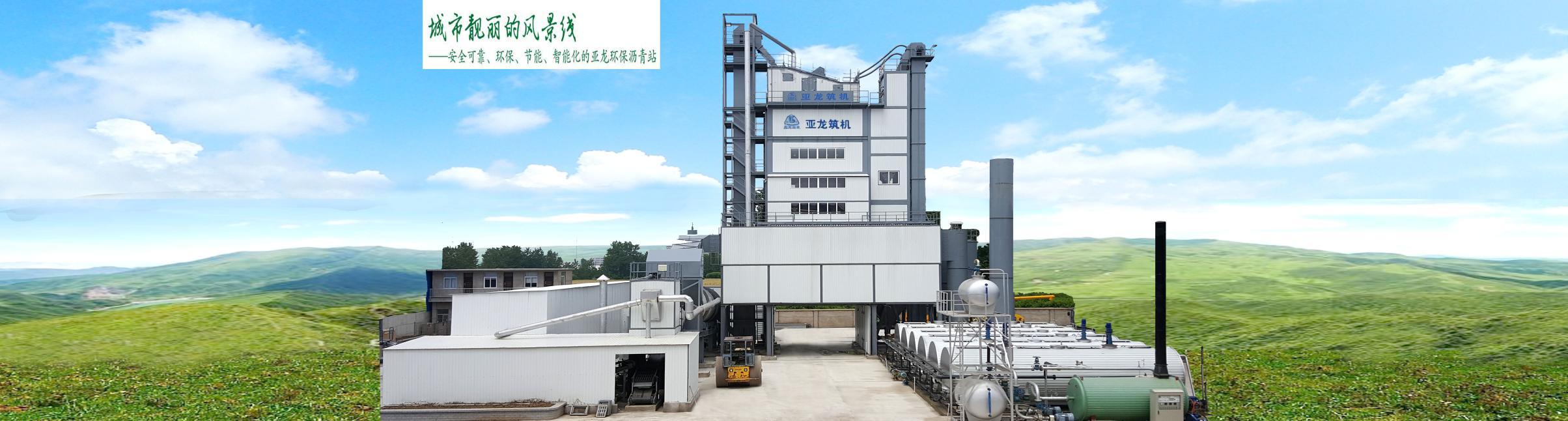 亚龙环保型沥青混合料搅拌设备