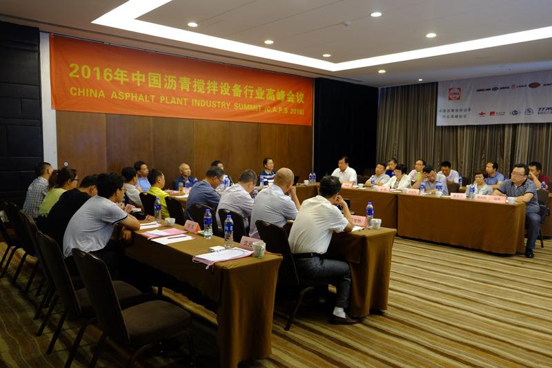 绿色环保,创新共赢—2016中国沥青搅拌设备行业高峰会议在上海圆满召开