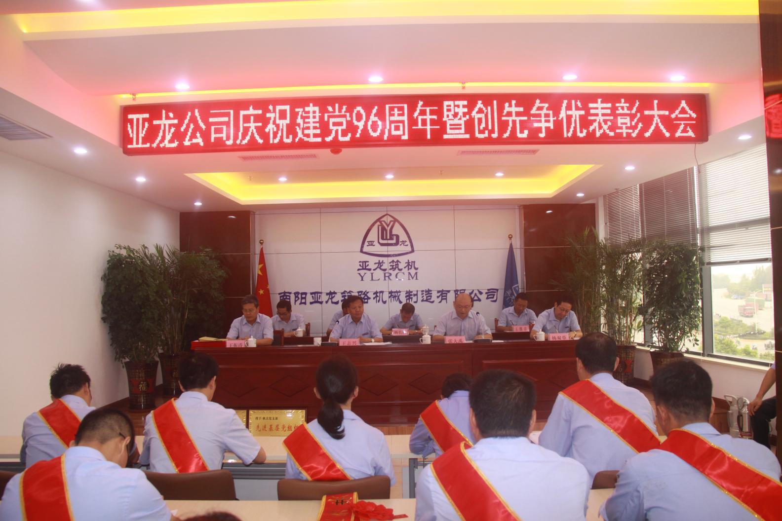 公司隆重召开庆祝建党96周年暨创先争优表彰大会