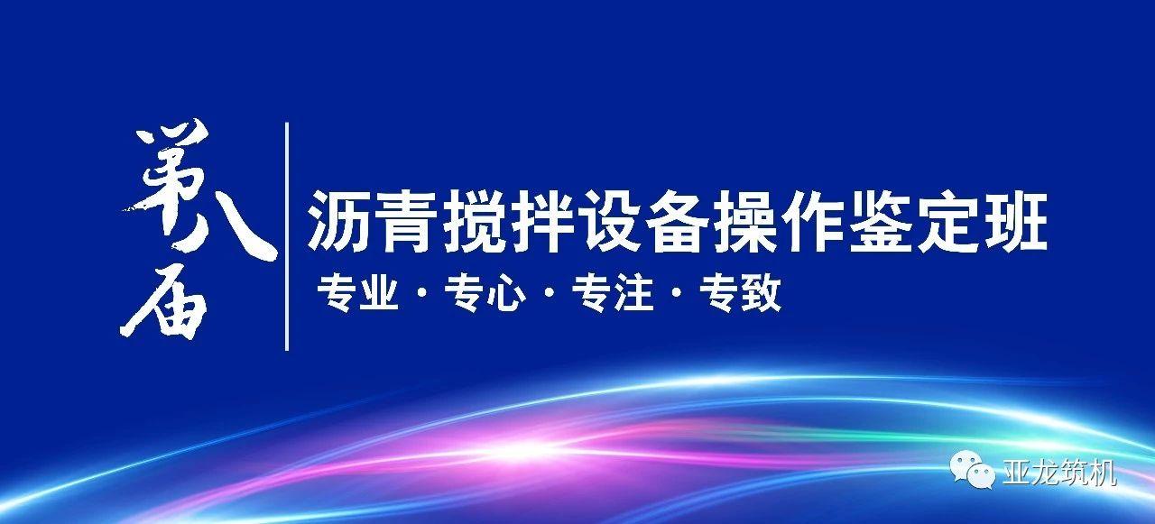 """2019新征程——亚龙筑机""""第八届沥青搅拌设备操作鉴定班""""开班啦!"""