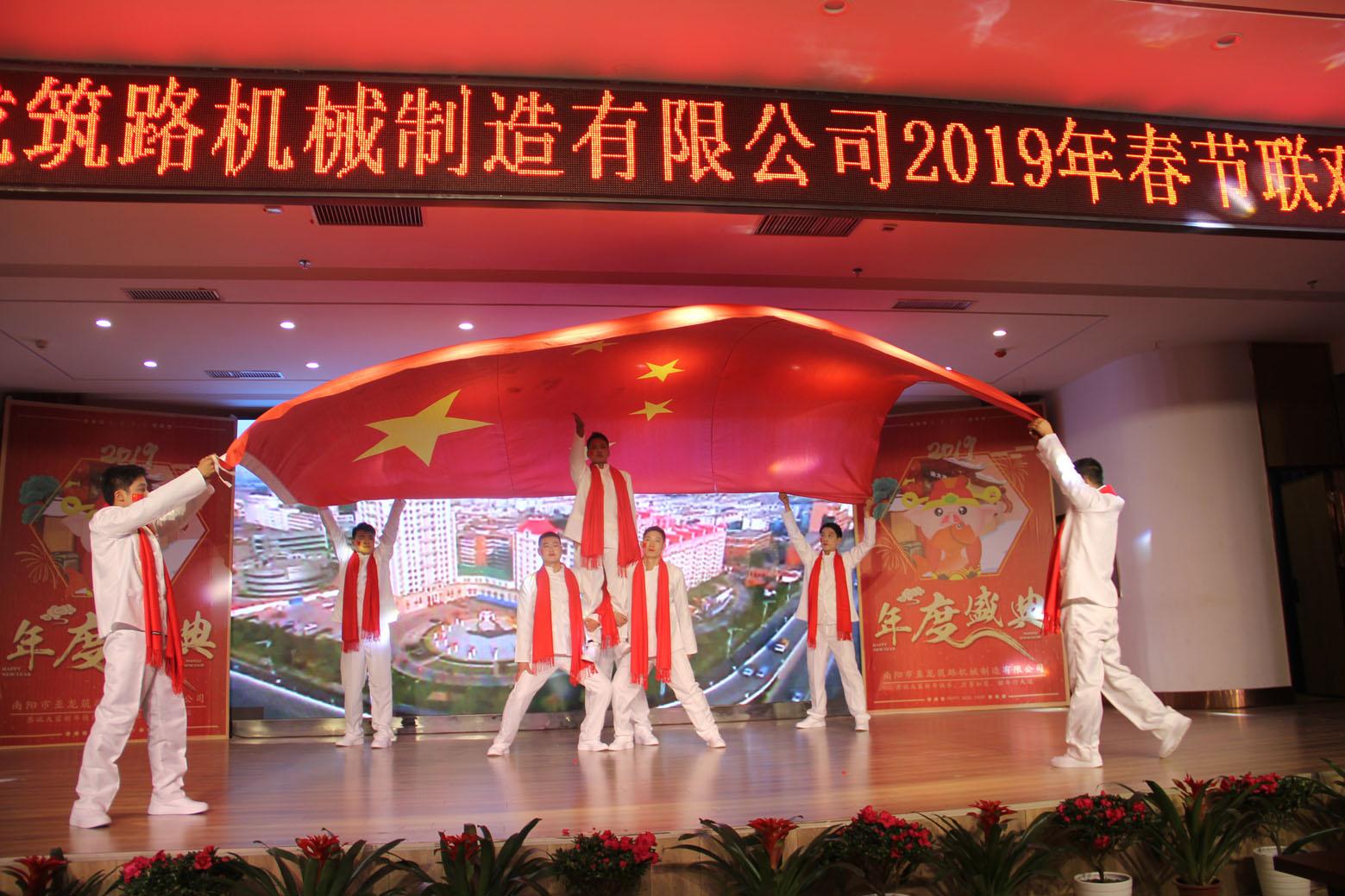 2019年春节联欢晚会