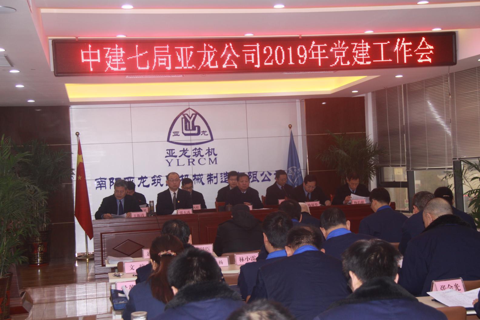 亞龍公司召開2019年黨的建設工作會