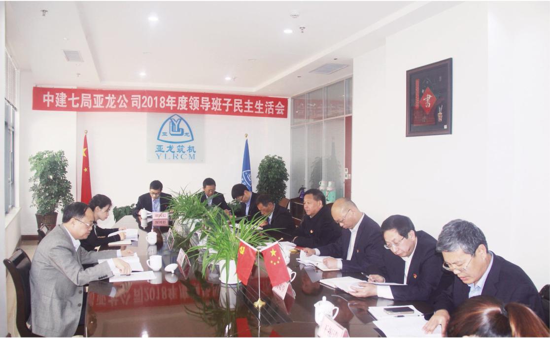 亚龙公司召开2018年度领导班子民主生活会