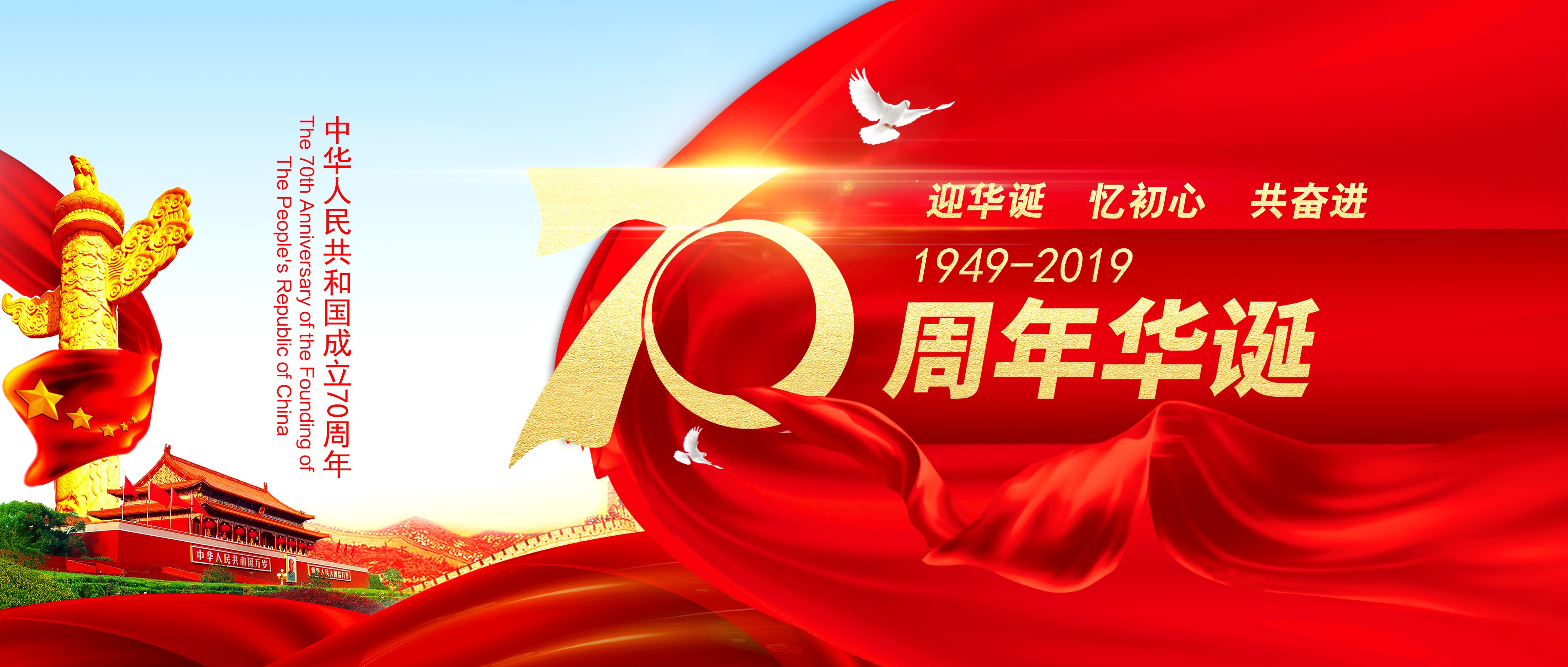 """亚龙公司召开庆祝新中国成立70周年暨""""不忘初心、牢记使命""""主题教育座谈会"""