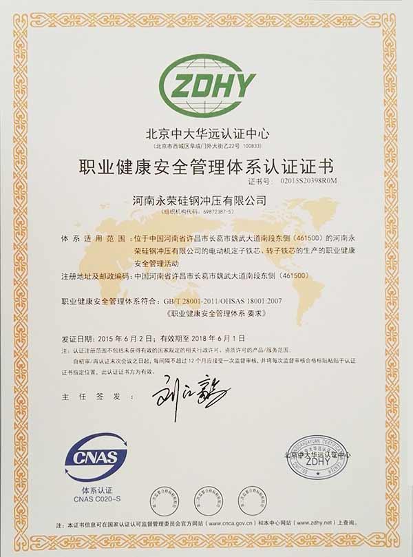 职业健康安全体系证书(中文)