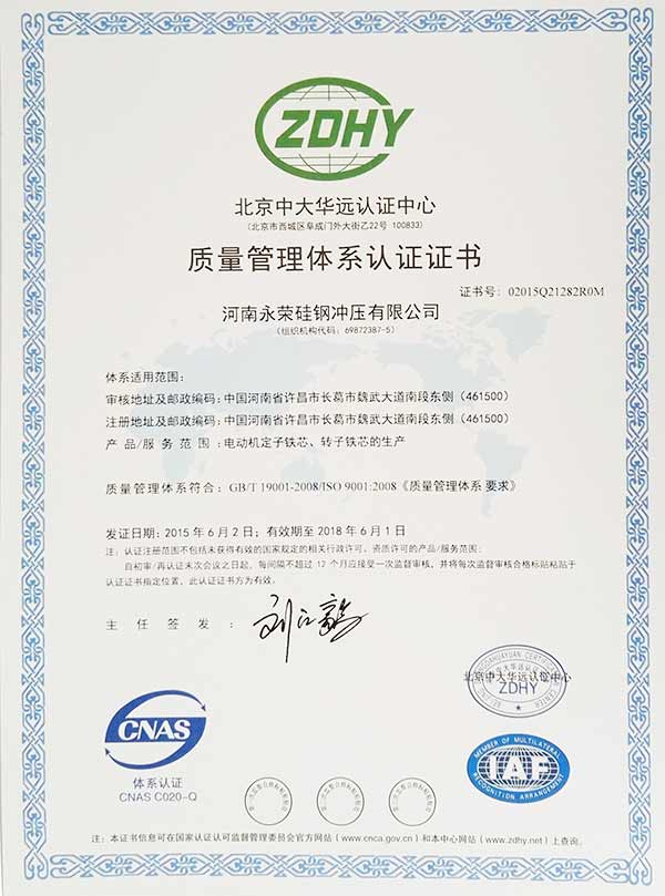 质量管理体系证书(中文)