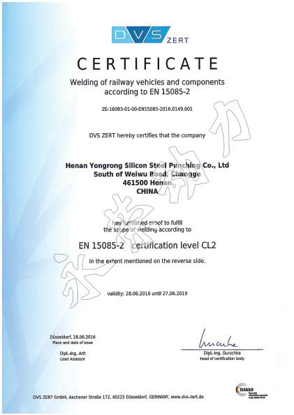 EN15085焊接技术认证证书-1