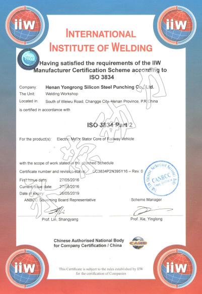 ISO3834-2焊接体系认证证书-1