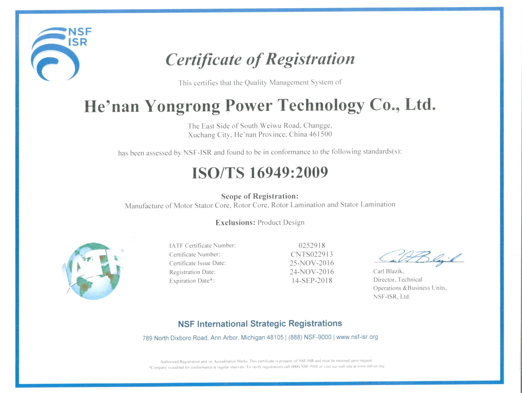 TS16949 质量管理体系认证-2