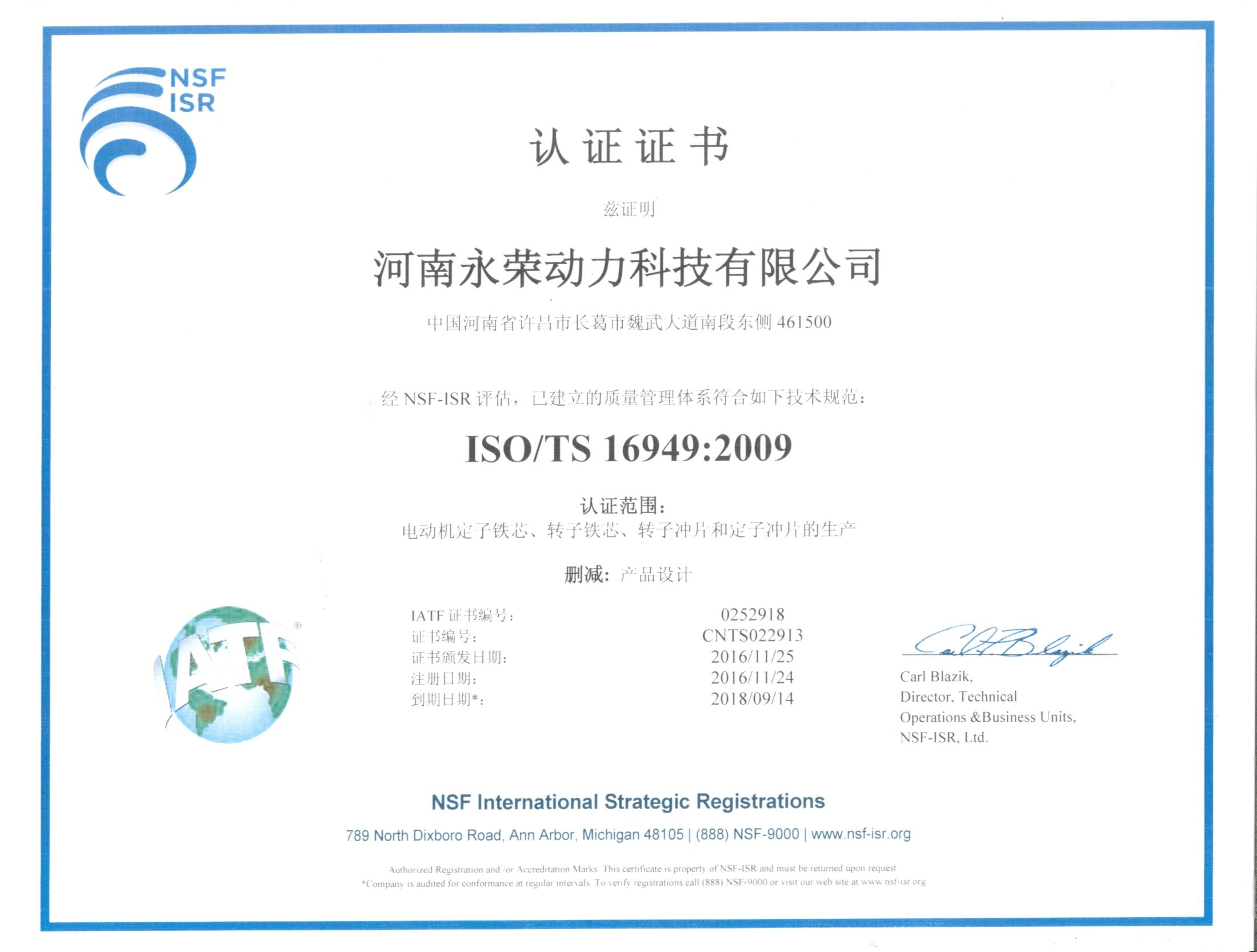 TS16949 质量管理体系认证-1