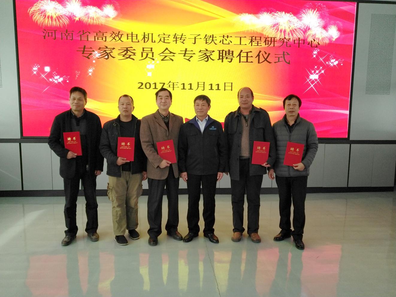 """公司舉行""""河南省高效電機定轉子工程研究中心"""" 首批專家聘任儀式"""