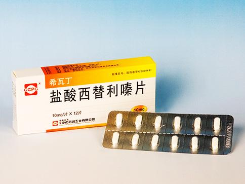 盐酸西替利嗪片(希瓦丁)