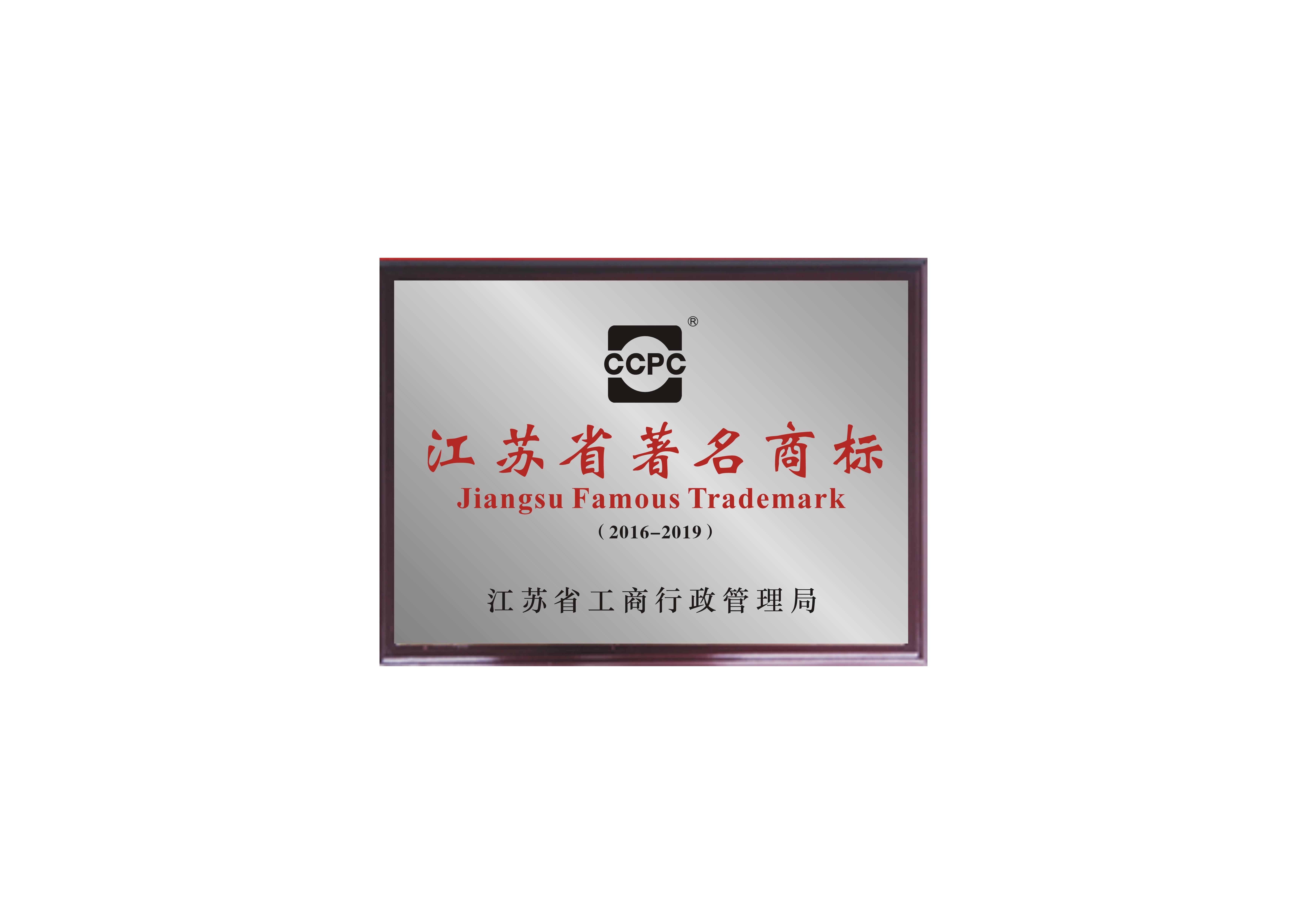江蘇省有名な商標