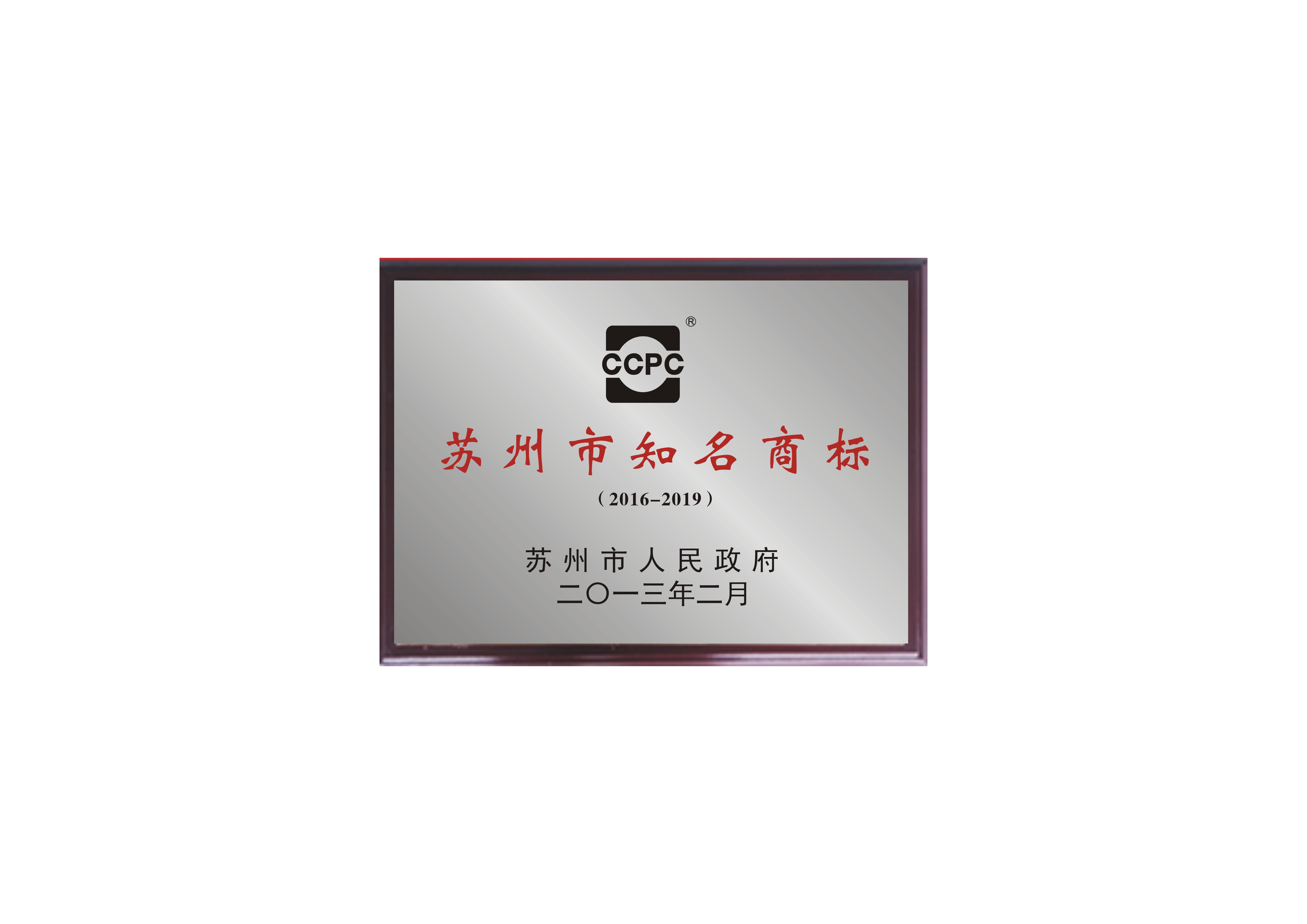 蘇州市知名な商標