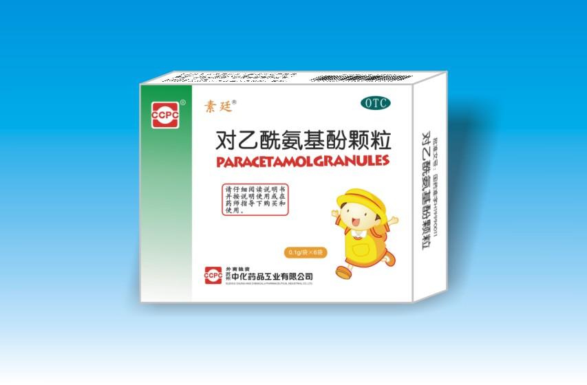 对乙酰氨基酚颗粒剂(素廷)