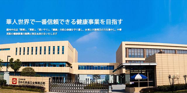 蘇州中化薬品工業有限公司