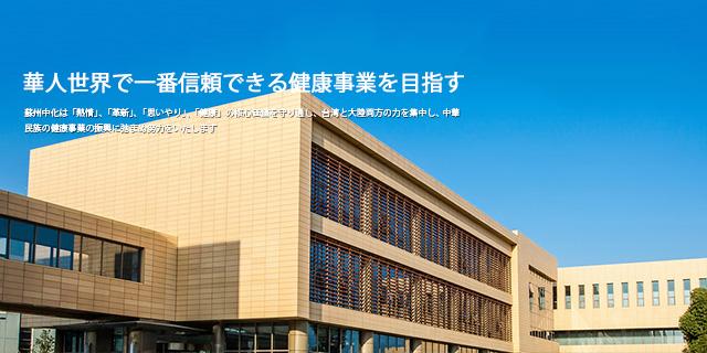 蘇州万博体育客户端薬品工業有限公司-1