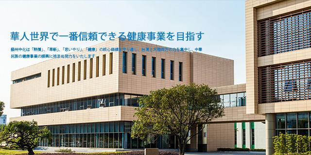 蘇州万博体育客户端薬品工業有限公司-2
