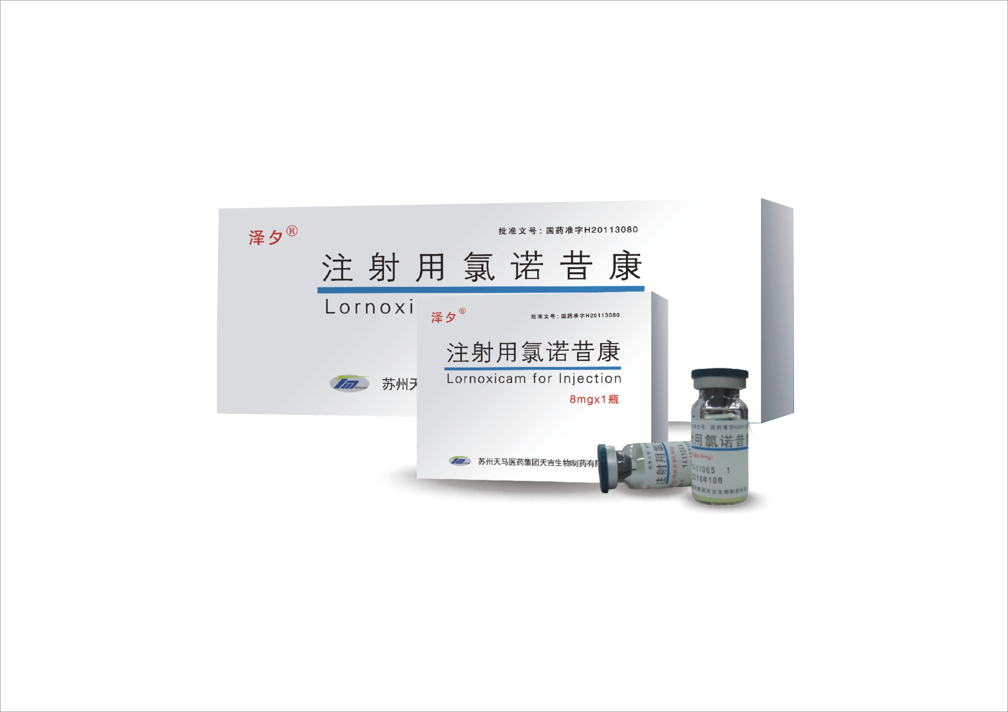 ロルノキシカム注射液