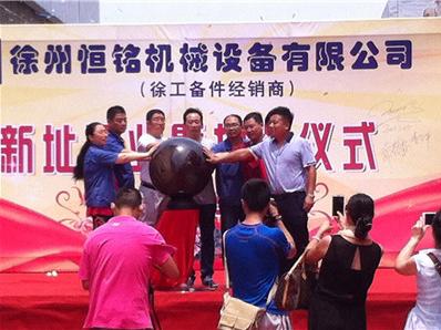 徐州恒铭机械新址开业曁揭牌仪式成功举办