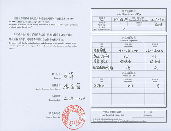 INTERNAL COUATING CERTIFICATE