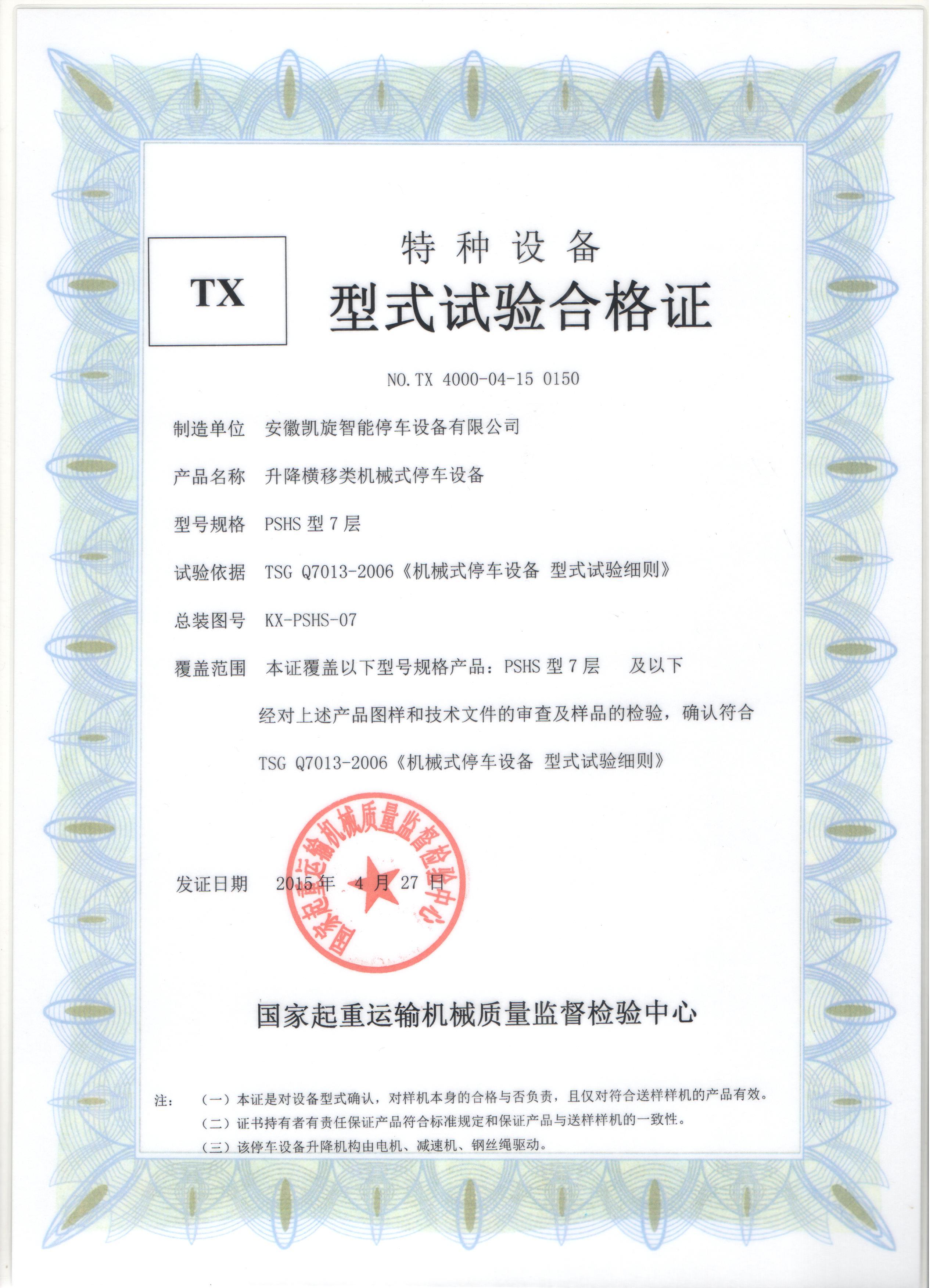 Certificate of conformity - PSHS (7-storey)